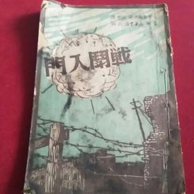 战斗入门,1949年1月初版,扉页有给志愿军的赠言,书完整,不缺页,品相自定