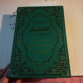Elias Modern Dictionary English-Arabic【现代英语阿拉伯语辞典,精装】