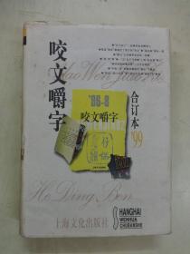 咬文嚼字 1999年合订本(精装)