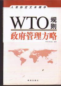 WTO规则:政府管理方略