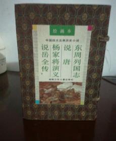 中国四大古典历史小说绘画本(布面精装全套四本)