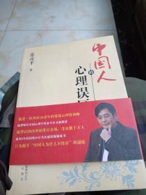 中国人的心理误区
