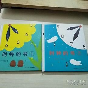 时钟的书-1
