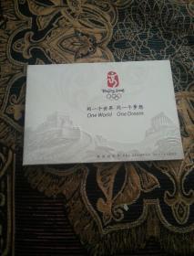 北京欢迎你明信片6张