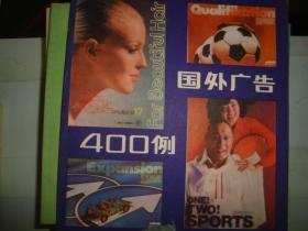 外国广告400例