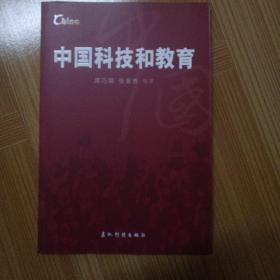 基本情况:中国科技与教育