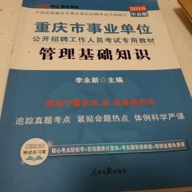 中公教育·2014重庆市事业单位公开招聘工作人员考试专用教材:管理基础知识(新大纲版)