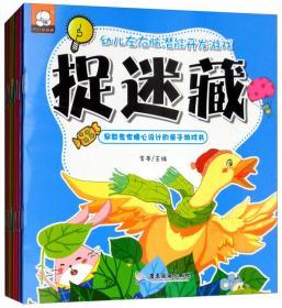 正版ue-9787557011345-幼儿左右脑潜能开发游戏全十册