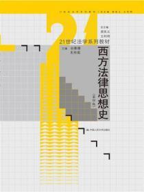 西方法律思想史(第4版)/21世纪法学系列教材