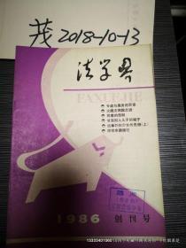 法律类创刊号收藏:法学界 1986年创刊号