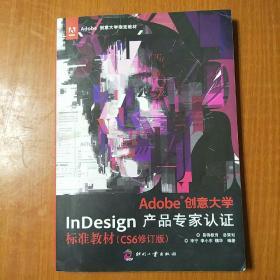 Adobe创意大学InDesign产品专家认证标准教材(CS6修订版)/Adobe创意大学指定教材