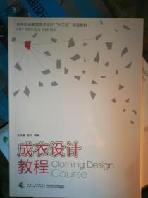 成衣设计教程
