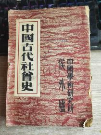 中国古代社会史