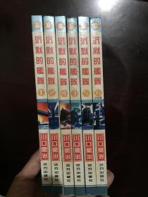 沉默的舰队全6册