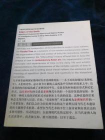 地之缘---亚洲当代艺术的迁徙与地缘政治(中国美术学院亚洲当代艺术考察报告)