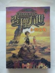 查理九世【1-22全集】浙江少年儿童出版社