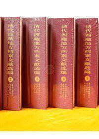 清代西藏地方档案文献选编(全8册):国家清史编纂委员会·文献丛刊