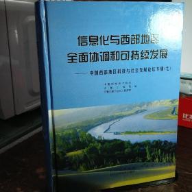 信息化与西部地区全面协调和可持续发展——中国西部地区科技与社会发展论坛专辑(七)