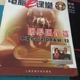 图形图像篇(中文CorelDRAW12)