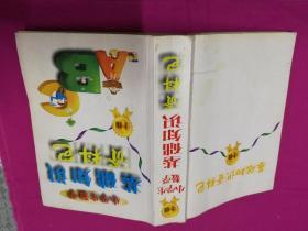 小学生数学基础知识资料包 (2009年一版一印)