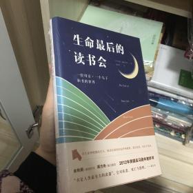 生命最后的读书会:一位母亲•一个儿子和书的世界