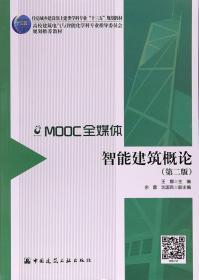 智能建筑概论(第二版) 正版 王娜  9787112210374