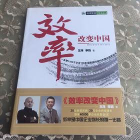 效率改变中国