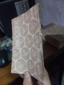 丛书集成初编-宣和遗事 59年补印本   内页完好 书扉磨损 面扉粘页