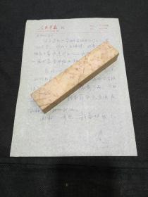 97年人民画报社编辑*杰(具体见图)致王秋杭的手札