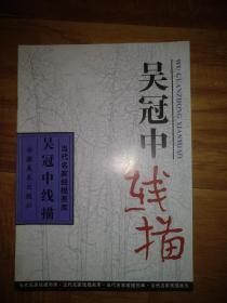 吴冠中线描