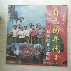 大激光唱片《自己的年代》2.知青歌曲珍藏版