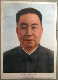 华国锋主席标准像