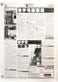 """北京晚报""""老字号面面观""""2003年08月09日"""