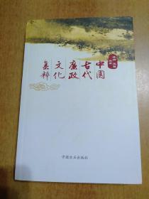 中国古代廉政文化集粹