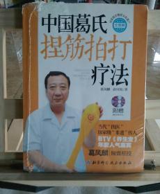 中国葛氏捏筋拍打疗法 : 全图解