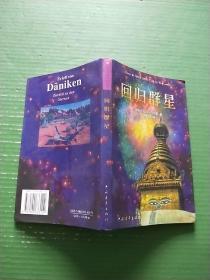 地球文明之谜丛书:回归群星——天外来客与古人的文明开化(自然旧)见图