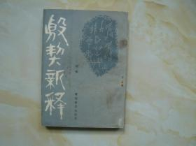 殷契新释(一版一印 仅印1000册)