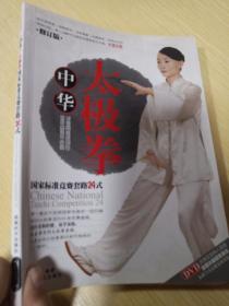 中华太极拳国家标准竞赛套路24式(修订版)