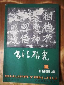 书法研究(1984-1,总第15期)