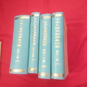 中华人民共和国条约集.第四十六集(1999)(第四十五集1998)(第四十三集1996)(第四十二集1995)四本合售