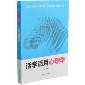 ♥㊣ 活学活用心理学(单卷) ㊣♥