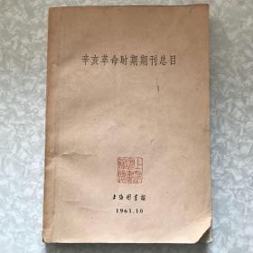 辛亥革命时期期刊总目