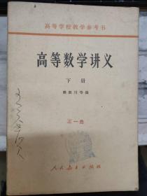 高等学校教学参考书《高等数学讲义(下册)》