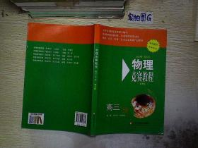 物理竞赛教程:高三年级(第五版)