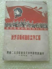 毛主席革命路线胜利万岁-----关于河南问题的文件汇编