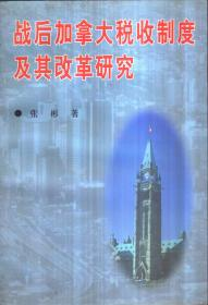 战后加拿大税收制度及其改革研究