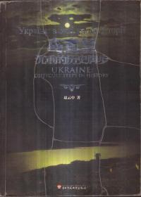 乌克兰 沉重的历史脚步