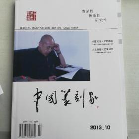 《中国篆刻家》杂志【创刊号】