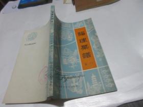 福建菜谱(厦门)