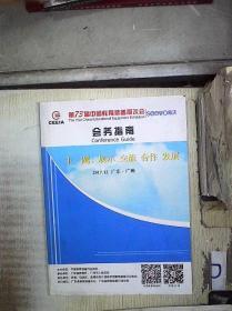 会务指南·第73届中国教育装备展示会--主题:展示·交流·合作·发展(2017.12 广东·广州) 。 。